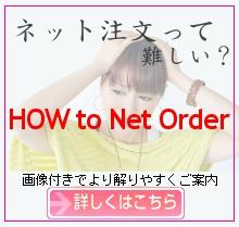 ネット注文の方法